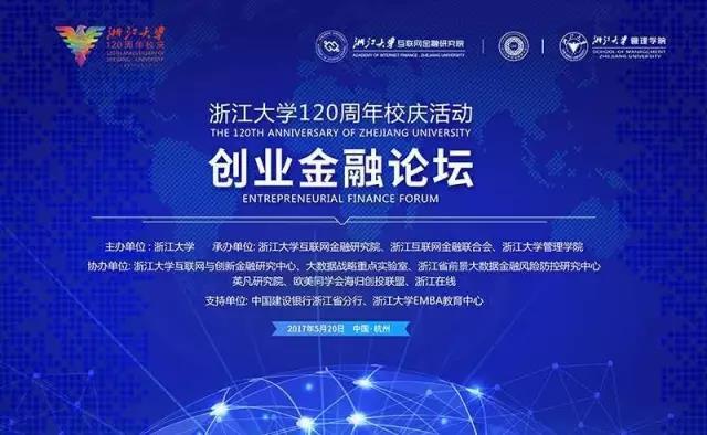 520,我们浙大创业金融论坛见!
