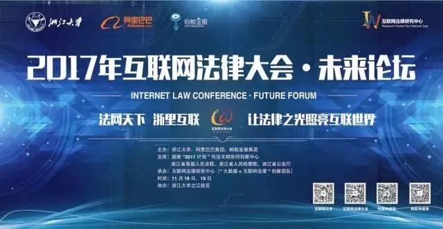 李有星:互联网金融法律的未来