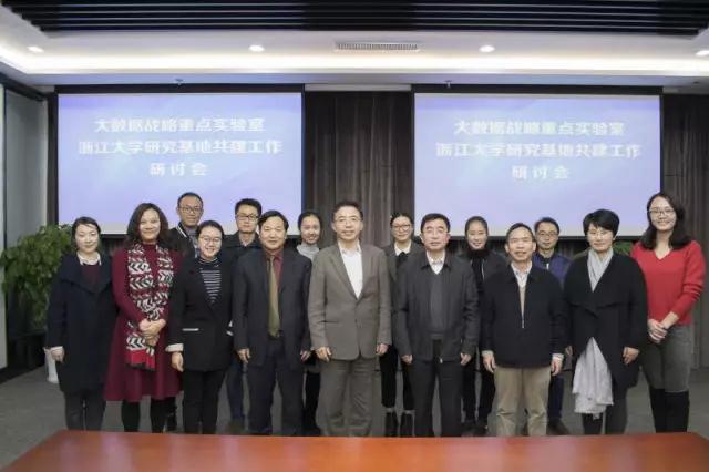 大数据战略重点实验室浙大研究基地(IDR)召开共建工作研讨会