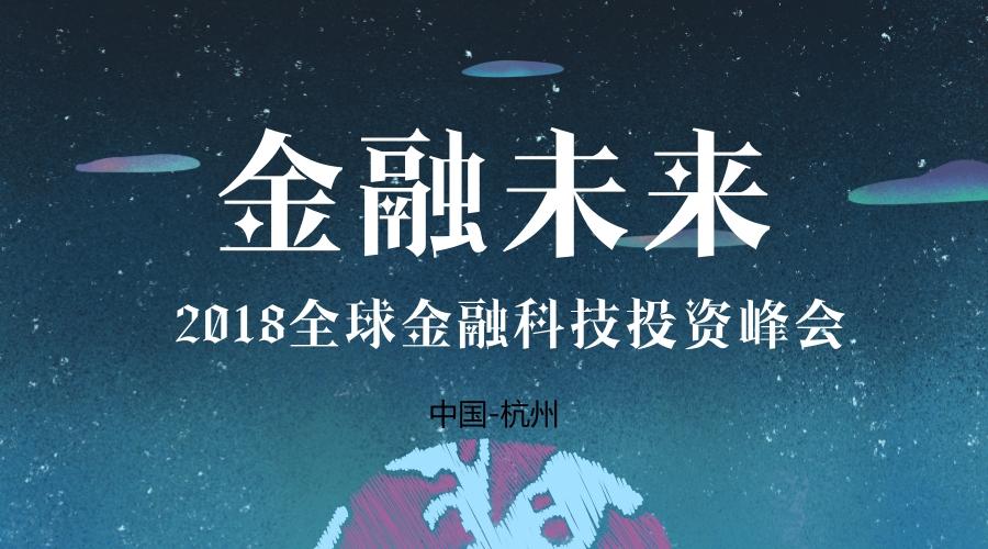 """峰会预告丨浙大AIF给您预留席位""""金融未来""""——2018全球金融科技投资(中国-杭州)峰会"""