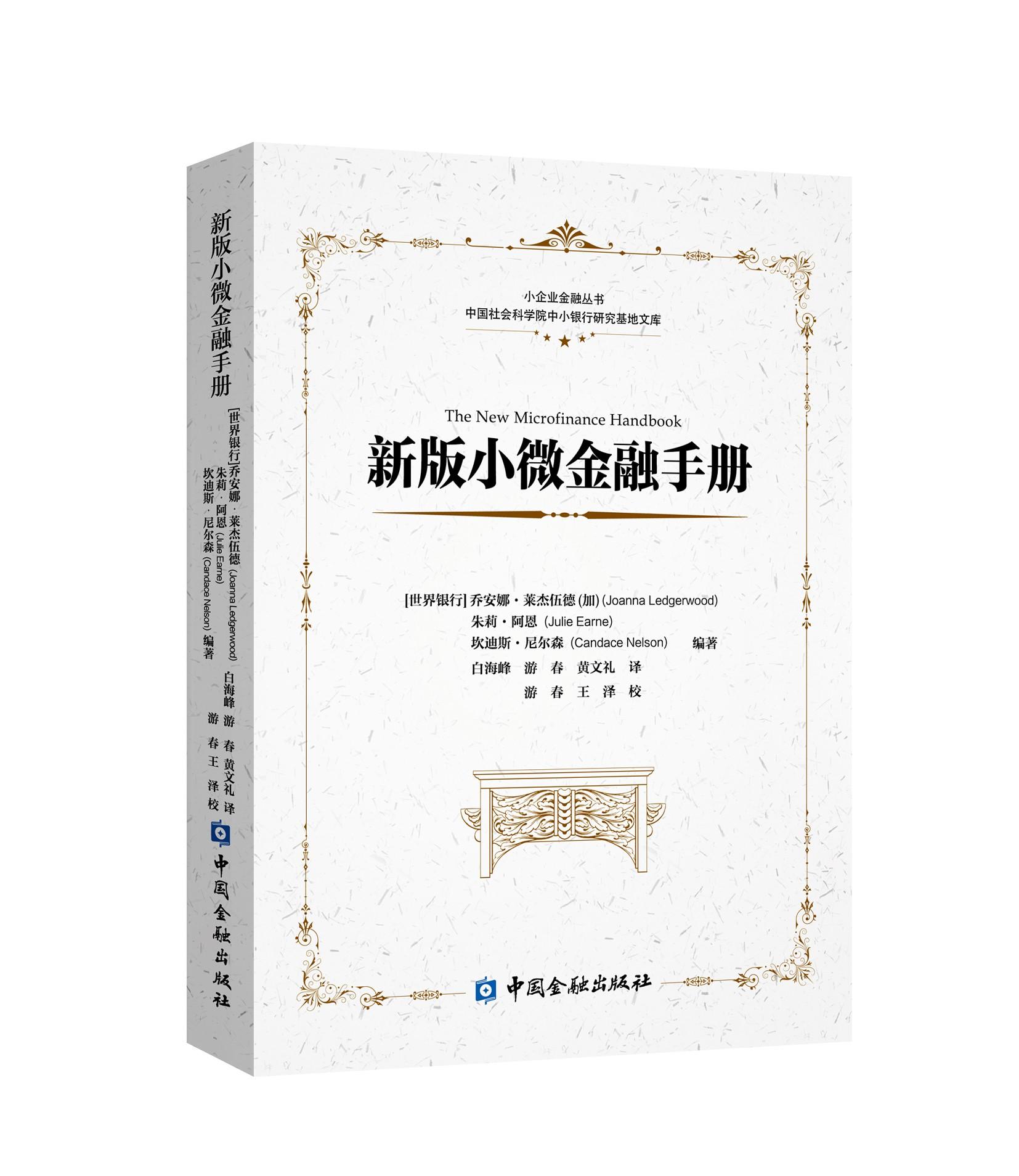 荐书丨《新版小微金融手册》——一个更宽阔的金融视角