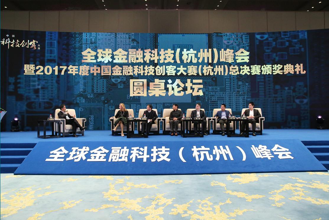 """全球金融科技(杭州)峰会 与诺奖得主共同探讨""""中美经济现状与发展"""""""