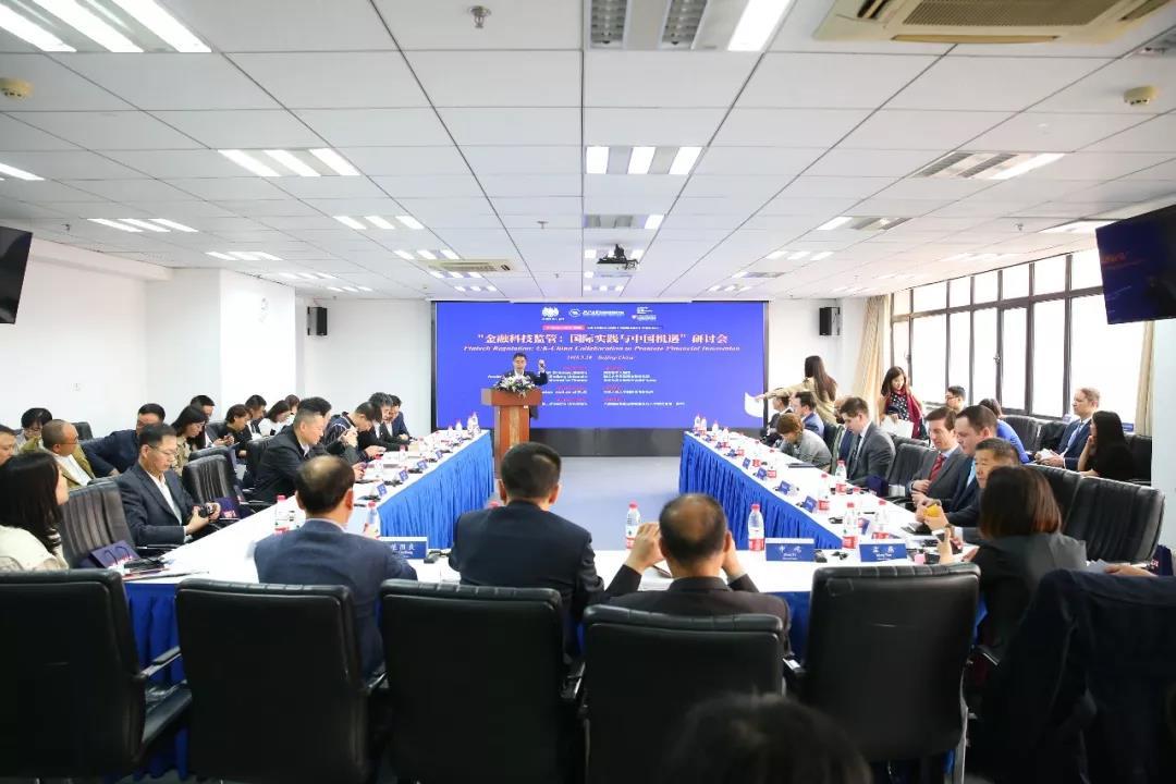 """浙大AIF携手剑桥大学举办""""金融科技监管:国际实践与中国机遇"""" 研讨会"""