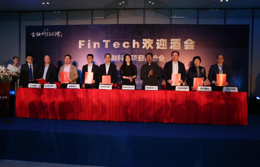 "AIF-瀚德共建""全球金融科技实验室""正式签约!附:FinTech欢迎酒会视频"
