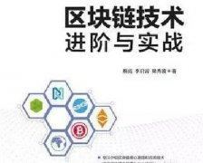 浙大多学科组团培养区块链人才 助力区块链产业发展