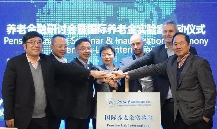 国际养老金实验室落地浙大AIF(江干)产业中心