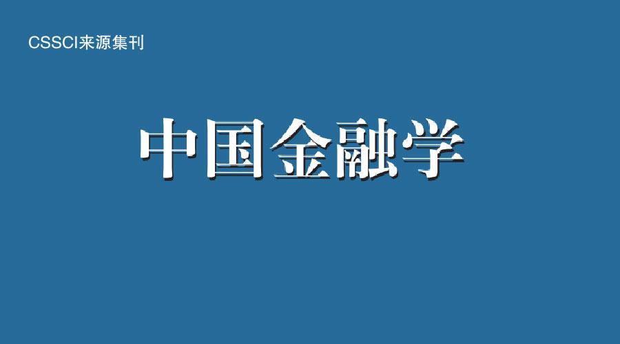 2018年第1期(春季刊),翻开《中国金融学》新篇章