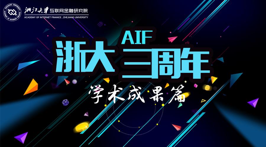 浙大AIF三周年之学术成果篇