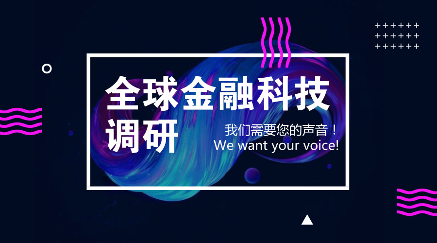 全球金融科技调研邀您助力! We want your voice!