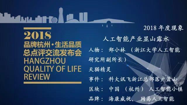 人工智能产业显山露水 浙大AIF研究员郑小林获2018品牌杭州·生活品质总点评年度人物