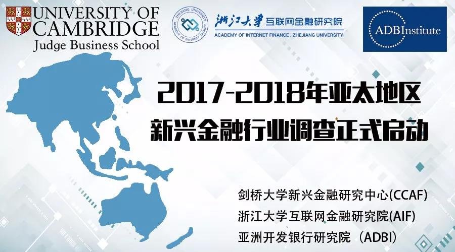 2017-2018年亚太地区新兴金融行业调查正式启动!