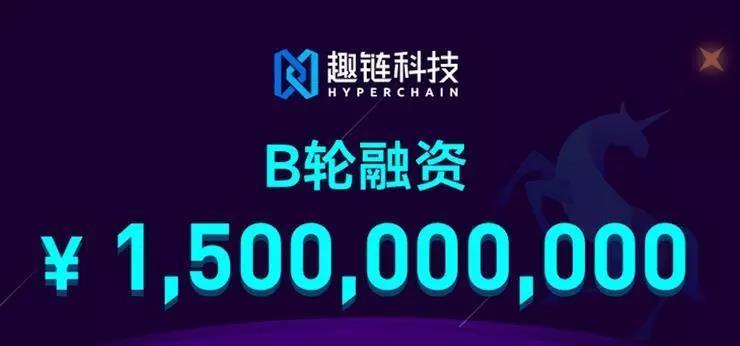 浙大AIF产研中心孵化企业趣链科技完成15亿B轮融资,创区块链领域最大单笔融资纪录
