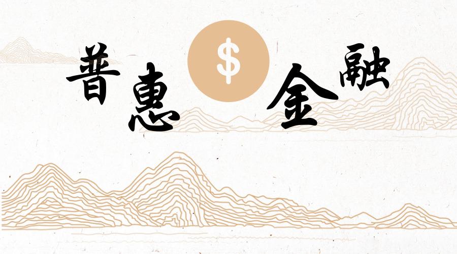 焦瑾璞:中国的普惠金融之路该怎么走