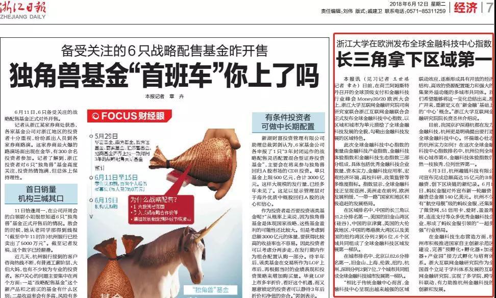 媒体聚焦丨浙江日报:浙大发布全球金融科技中心指数 长三角拿区域第一