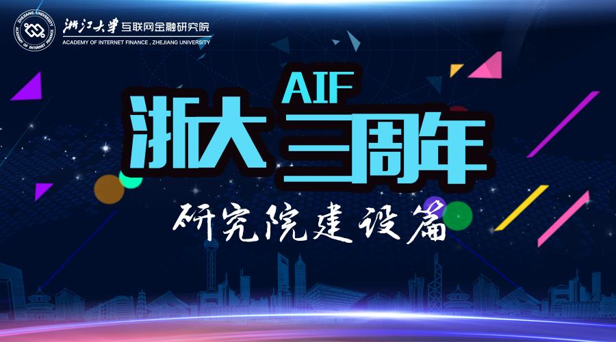 浙大AIF三周年之研究院建设篇