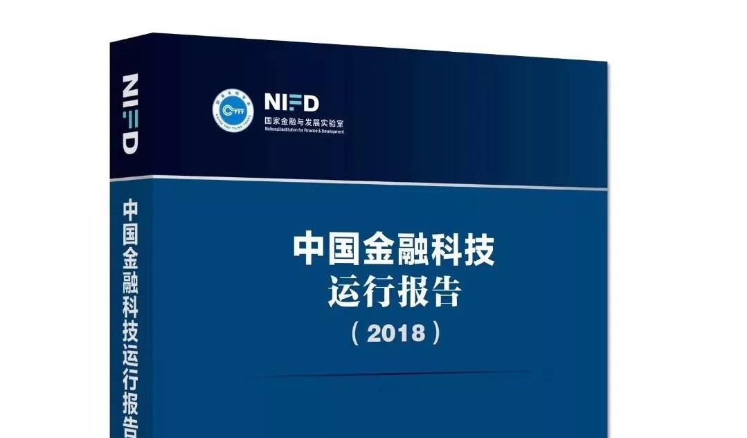 浙大AIF作为支持单位 《中国金融科技运行报告(2018)》在京发布