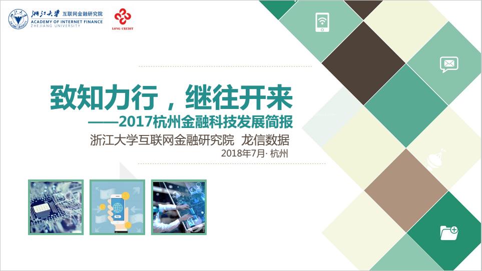 致知力行,继往开来 ——2017杭州金融科技发展简报发布