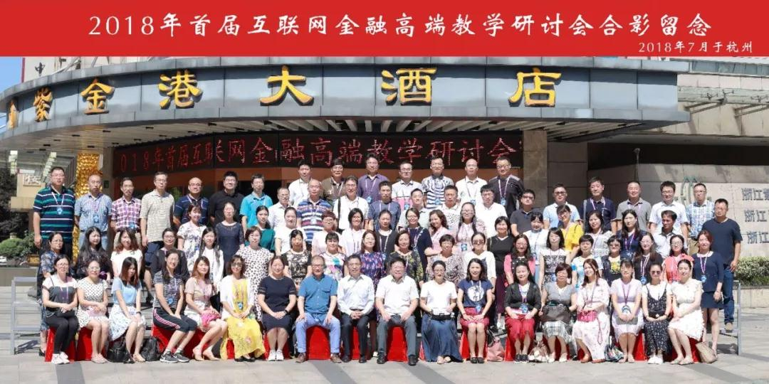科技引领,人才为先 ——2018年首届互联网金融高端教学研讨会在杭召开
