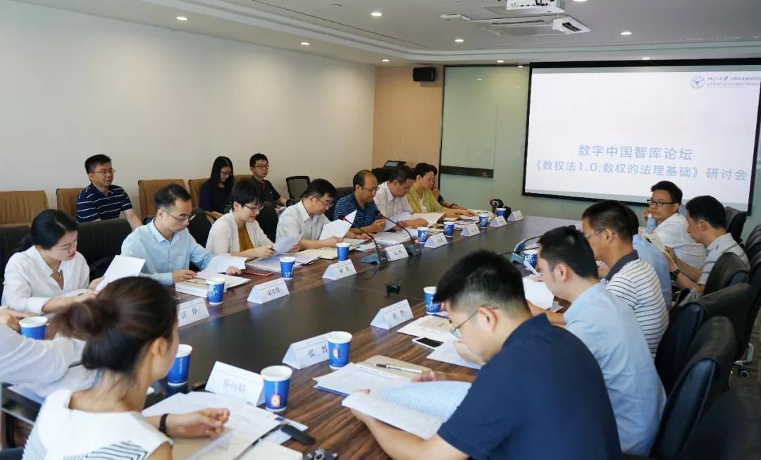 数字中国智库论坛·数权法第二次研讨会召开