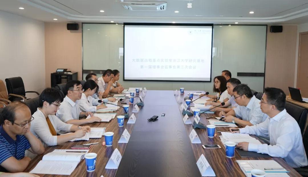 大数据战略重点实验室浙江大学研究基地一届三次理事会召开