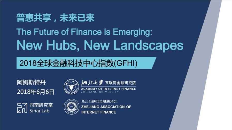 2018全球金融科技中心指数报告完整版发布