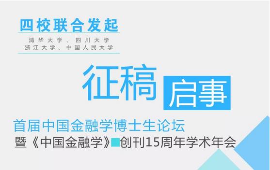 首届中国金融学博士生论坛暨《中国金融学》创刊15周年学术年会征稿启事