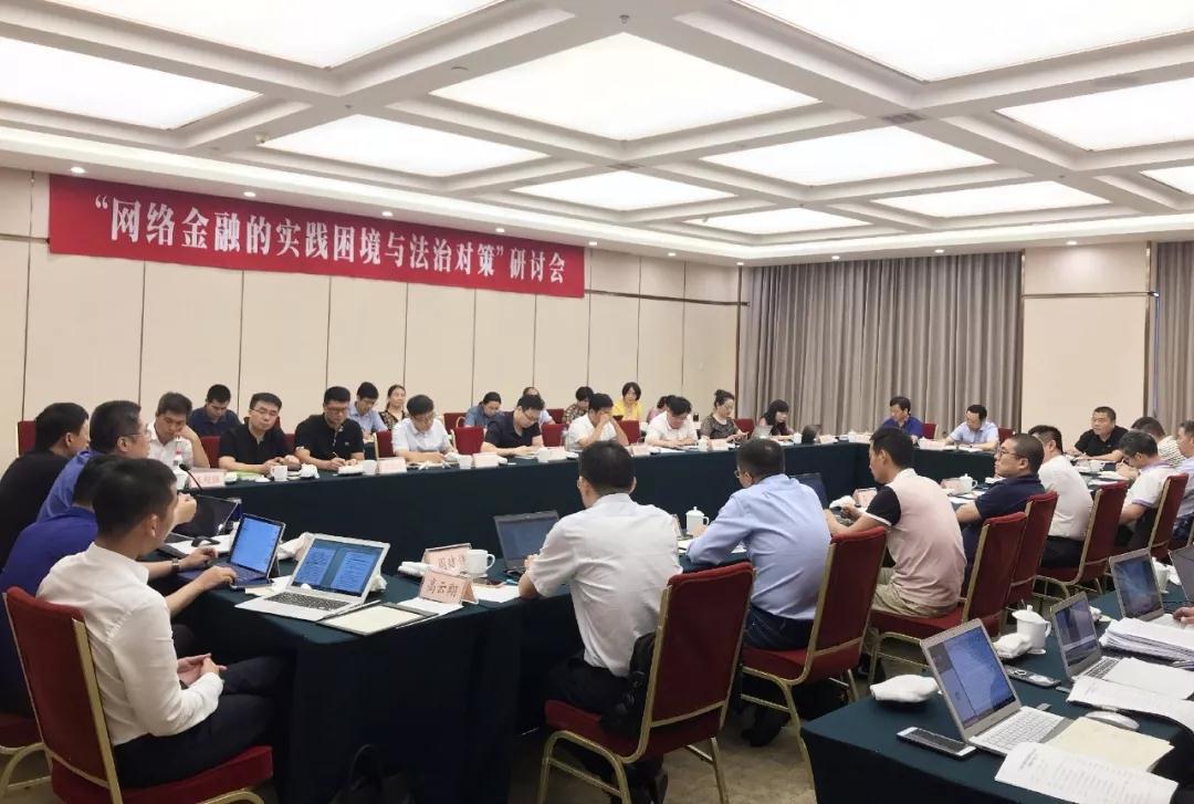 互联网金融的实践困境与法治对策专题研讨会举行