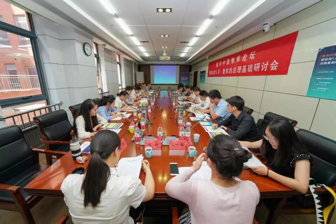 数字中国智库论坛·数权法1.0:数权的法理基础研讨会召开