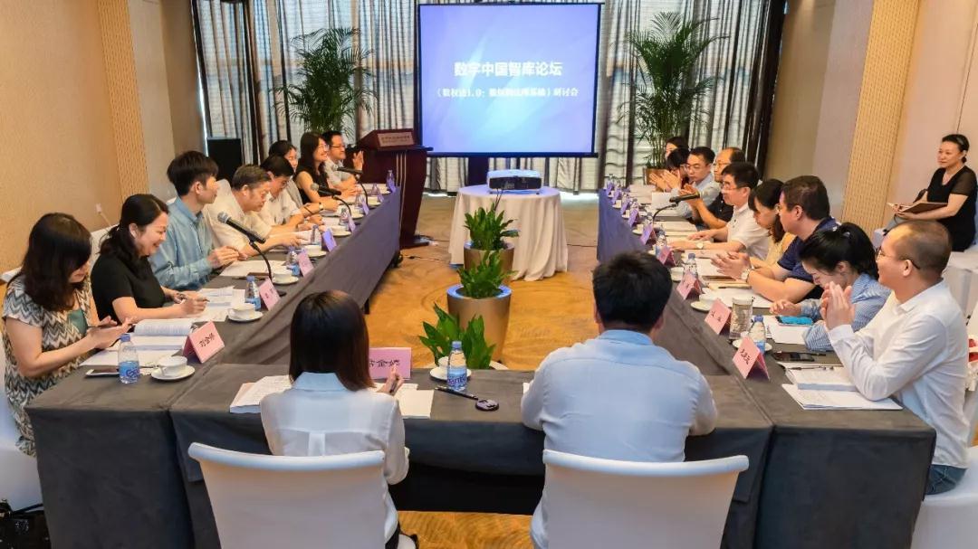 数字中国智库论坛·数权法第三次研讨会在北京召开