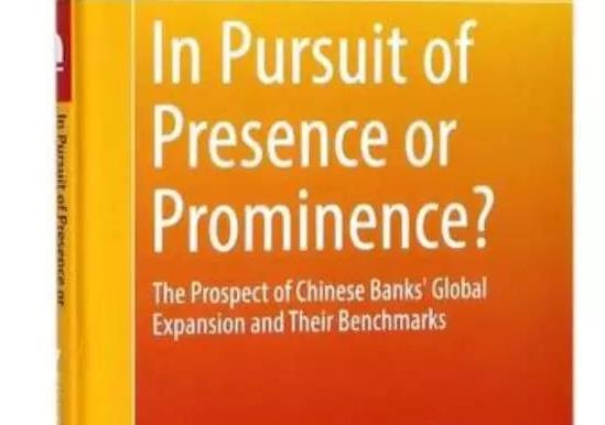 AIF·荐书丨中资银行的国际化之路