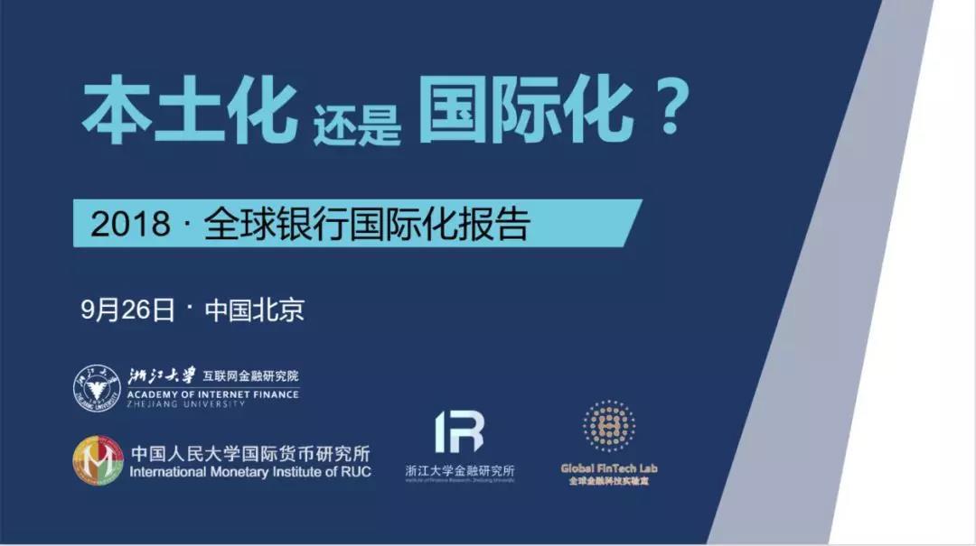 本土化还是国际化? ——2018 全球银行国际化报告