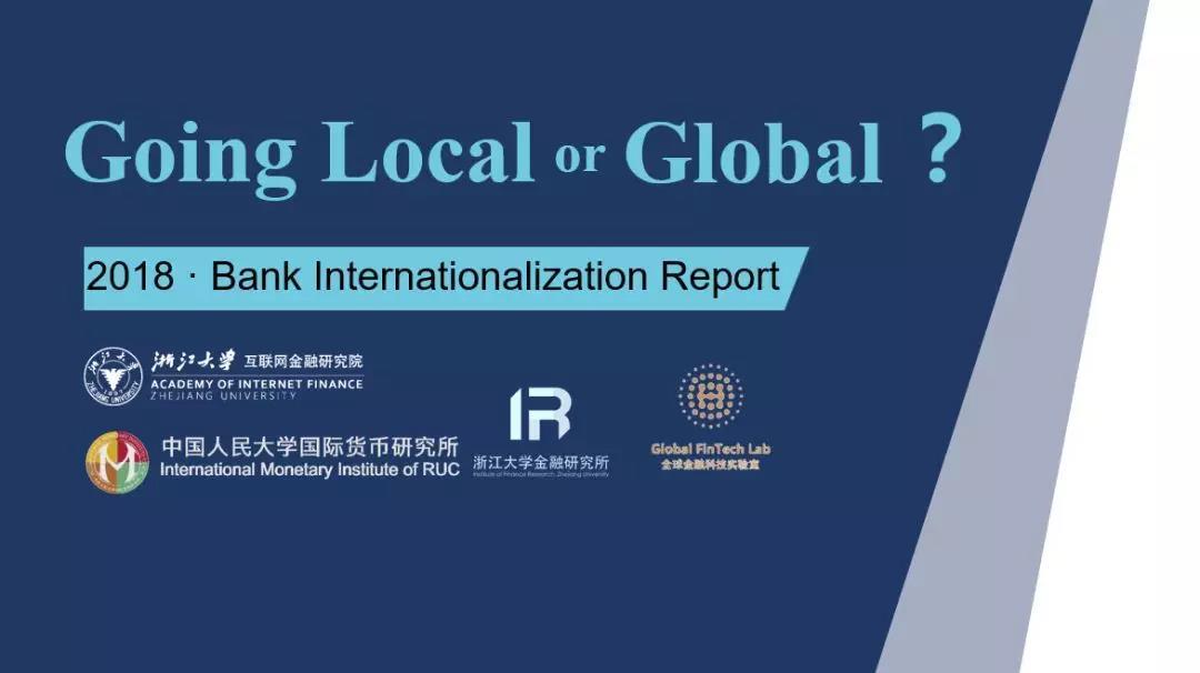 2018 Bank Internationalization Report