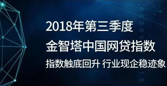 中国网贷指数第三季度触底回升 行业现企稳迹象