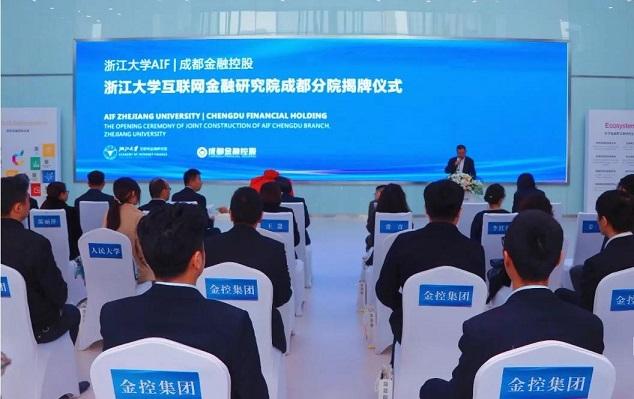 浙江大学互联网金融研究院成都分院揭牌