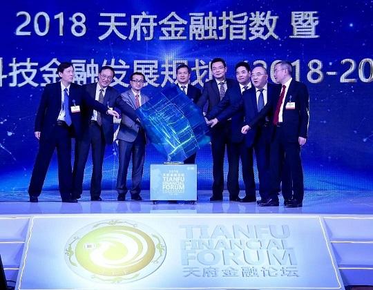2018天府金融指数在蓉隆重发布,货币金融圆桌会议共论普惠金融发展与实践