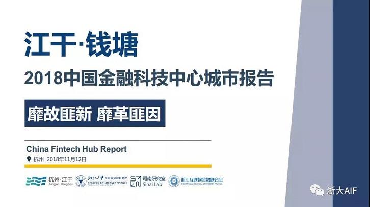 靡故匪新,靡革匪因 ——江干·钱塘2018中国金融科技中心城市报告