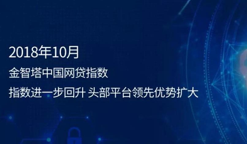 中国网贷指数10月进一步回升 头部平台领先优势扩大