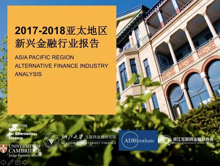 2017-2018亚太地区新兴金融行业报告