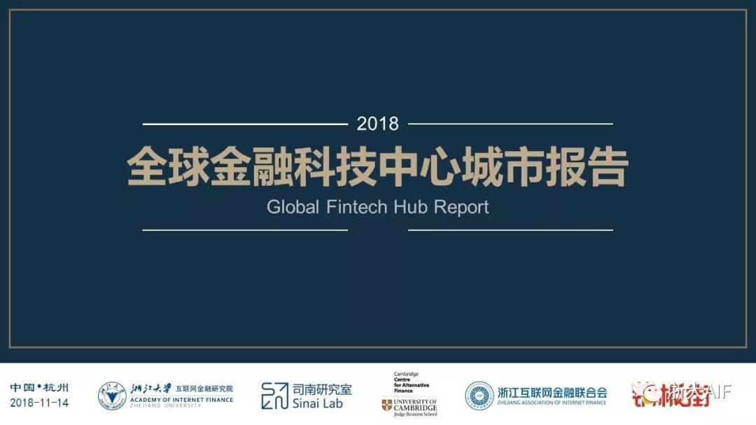 多极联动,天下新局 ——2018全球金融科技中心城市报告