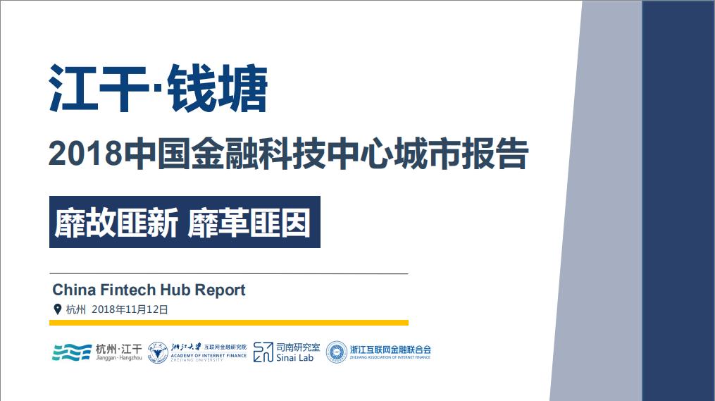 完整版丨江干·钱塘2018中国金融科技中心城市报告