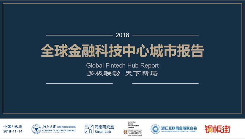 完整版丨2018全球金融科技中心城市报告