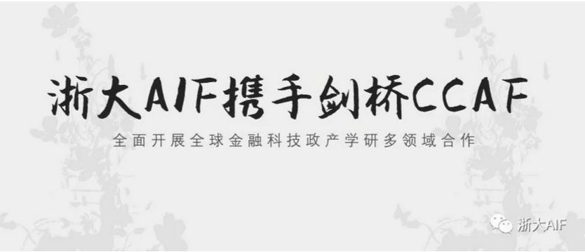 浙大AIF携手剑桥CCAF,全面开展全球金融科技政产学研多领域合作