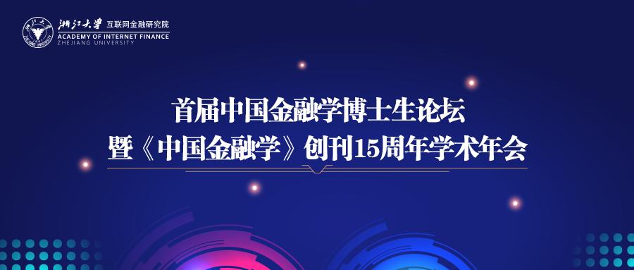 邀您共同见证丨《中国金融学》创刊15周年学术年会