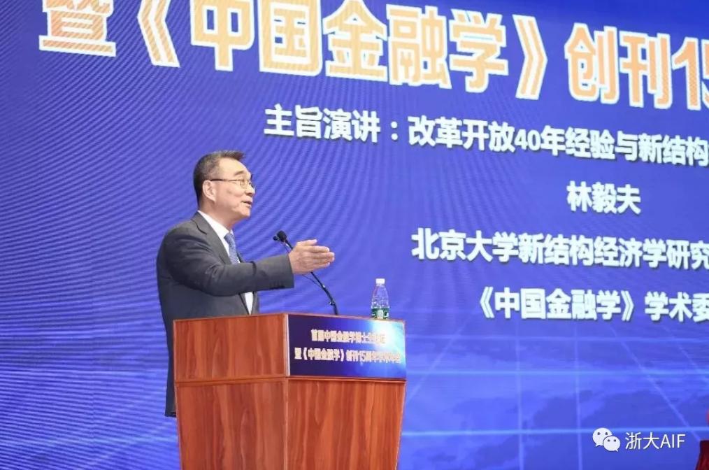 林毅夫:改革开放40年经验与新结构经济学的理论创新