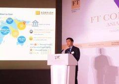 焦瑾璞出席2016FT亚洲商品高峰论坛