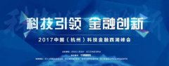 金雪军参加2017中国科技金融西湖峰会并发表主题