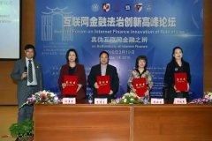 李有星教授参加互联网金融法治创新高峰论坛
