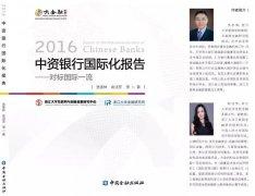《2016中资银行国际化报告》正式出版发行