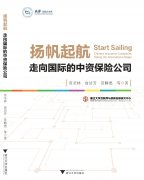 AIF·荐书丨福利赠书,浙大AIF邀您一起品读《扬帆起航——走向国际的中资保险公司》