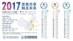 金融科技企业偏爱何处?一文带你读懂中国金融科技企业的城市布局